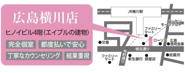「VIO脱毛専科NICOL 広島横川店」店舗MAP