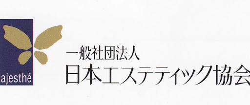 一般社団法人日本エステティック協会(AJESTHE)