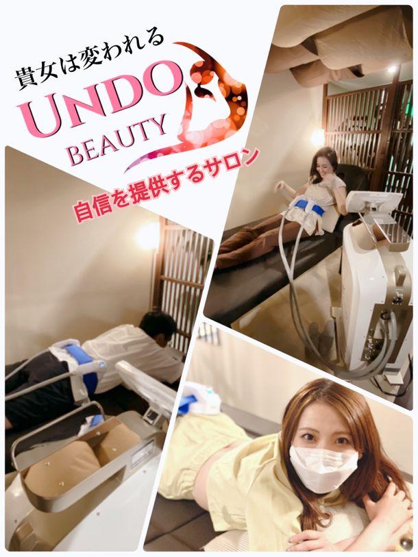 非接触型無人サロン『超回復サロンUndo』の姉妹店が 10月オープン! 寝ながらtotal beauty出来る『Undo beauty』が登場。