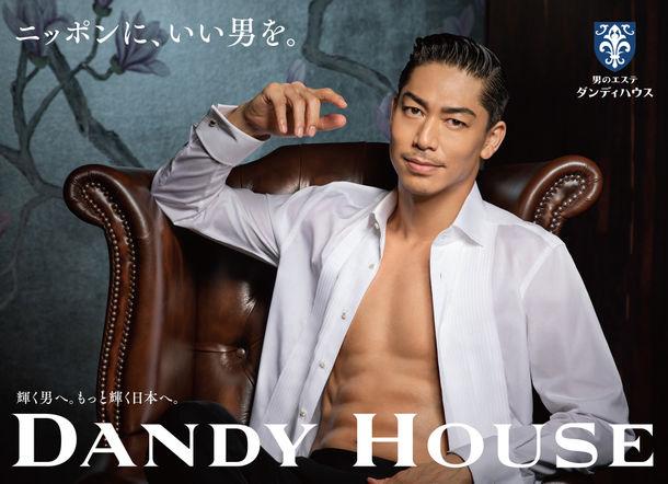 輝く男へ。もっと輝く日本へ。ニッポンに、いい男を。「男のエステ ダンディハウス」