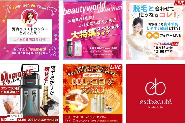 """総合美容メーカー""""エストラボ"""" の無料オンラインセミナー「技術力UP!」「顧客満足度向上」「売上UP目指したい!」そんな声にお応えします!"""