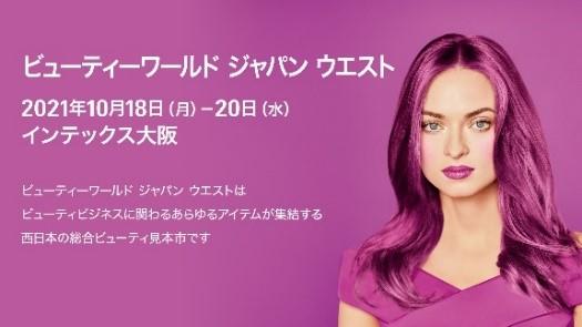 株式会社CHARIS&Co.(本社:東京都千代田区 代表取締役:藤木誠)は、「美が笑顔を創り、社会を発展させる」を企業理念に、V3エキサイティングファンデーションをはじめとした美容製品の開発や、エステティックサロンの運営などを行っています。  来月18日からは3日間に渡ってインテックス大阪で開催される「ビューティーワールド ジャパン ウエスト」に出展。3つの新製品が発表されるほか、弊社の様々な製品をご覧いただけます。  当日は、開発者でもある弊社副社長の藤木貴子がブースで製品の魅力、針コスメの魅力を語ります。この機会に、より多くの方に針美容の魅力を知っていただきたいと考えています。